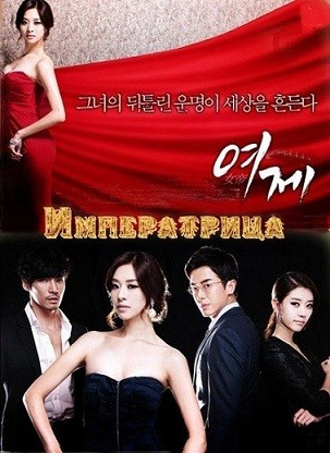 Императрица [2011] / The Empress / Yeoje