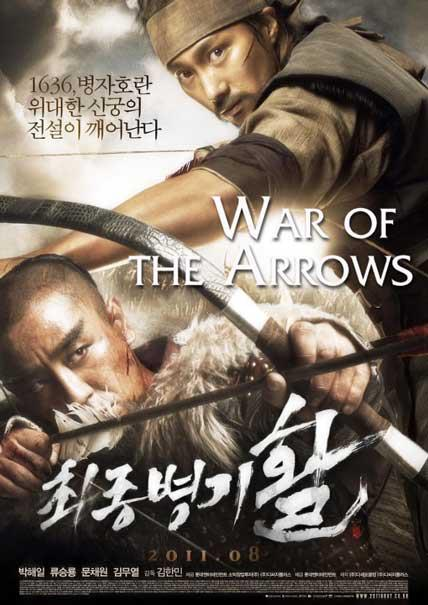 Война из стрел [2011] / War of the Arrows / Choejongbyungki Hwal