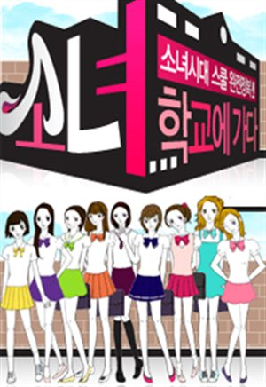 Девочки идут в Школу (SNSD) [2007] / MNet Girls go to School (SNSD)