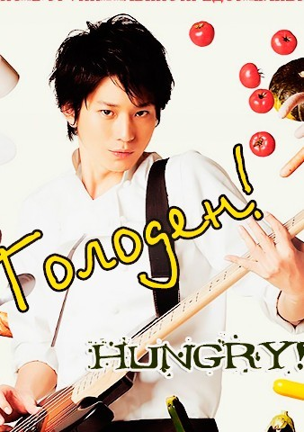�������! [2012] / Hungry!