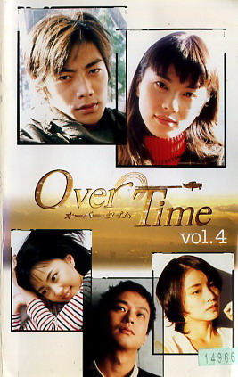 �������� [1999] / Over Time