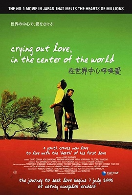 Оплакивая любовь в самом центре мира [2004] / Crying Out Love, In the Center of the World / Sekai no Chshin de, Ai o Sakebu