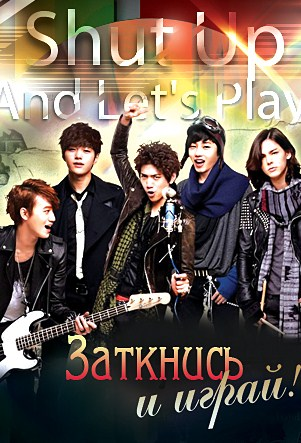 �������� � �����! [2012] / Shut Up! Flower Boy Band / Shut up and Let's play!