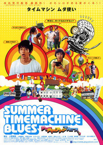 ������ ���� ������ ������� [2005] / Summer Time Machine Blues