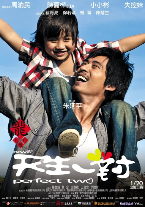 ��������� ������� [2012] / Perfect two / Xin tiansheng yi dui