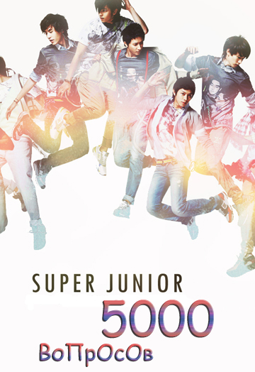 5000 Вопросов с Super Junior [2010 ]/ 5000 Questions with Super Junior