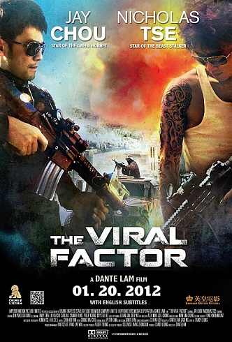 Вирусный фактор [2012] / The Viral Factor / Jik zin