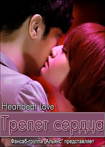 Трепет сердца [2012] / Heartbeat Love / Once More Heartbeat