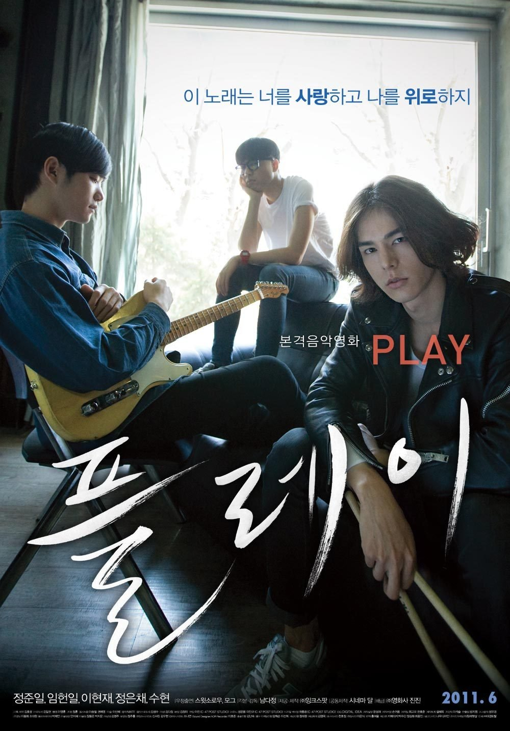 ����� [2011] / Play