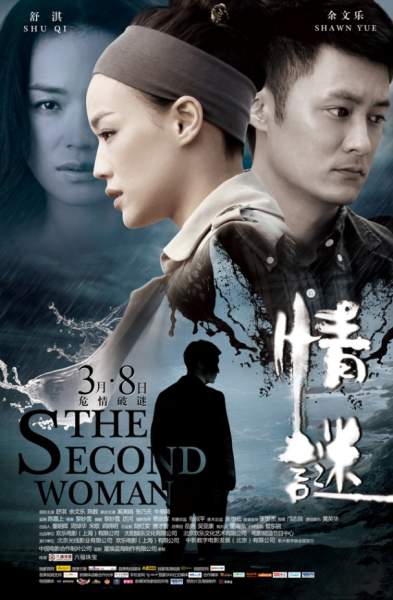 ������ ������� [2012] / The Second Woman