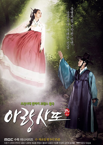 ���� � ��������� [2012] / Arang and the Magistrate