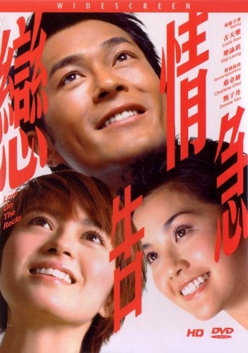 ������ �� ���� [2012] / ������ � ������� / Love on the Rocks / Luen ching go gup