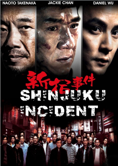 Инцидент Синдзюку [2009] / Shinjuku Incident