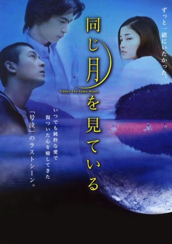 Глядя на одну луну [2005] / Onaji tsuki wo miteiru / Under the Same Moon