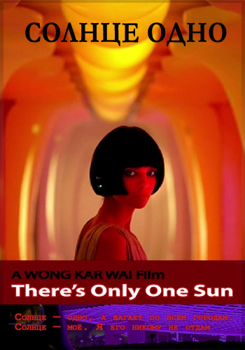 Солнце одно [2007] / There's Only One Sun
