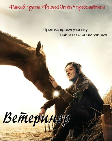 ��������� [2012] / Horse Doctor