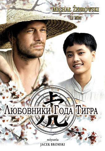 Любовники года тигра [2005] / Love In The Year Of The Tiger
