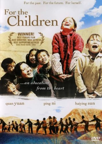 Для детей [2003] / For the Children