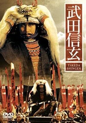Такэда Сингэн [1991] / Takeda Shingen
