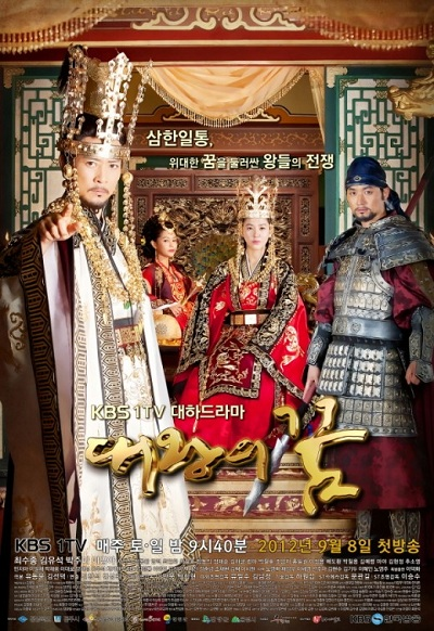����� ���� [2012] / The Great King's Dream