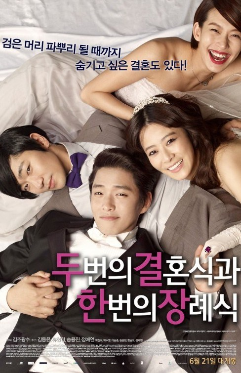 ��� ������� � �������� [2012] / Two Weddings And a Funeral