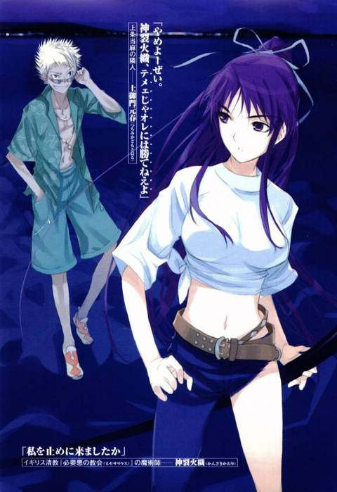 ������ ���������� [��-1] [2008] / Toaru Majutsu no Index
