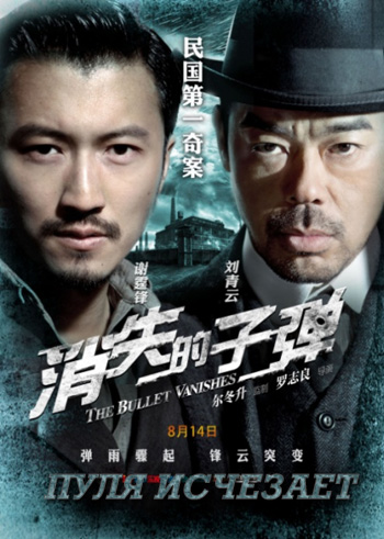 ���� �������� [2012] / The Bullet Vanishes