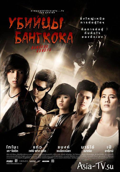 ������ �������� [2011] / Bangkok assassins