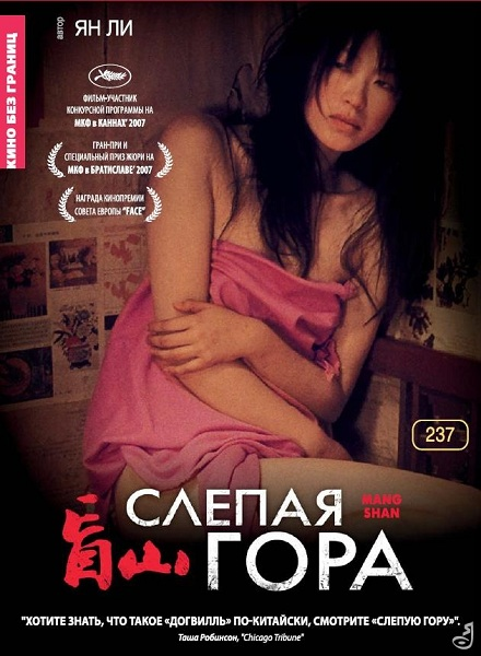 Слепая гора [2007] / Blind mountain