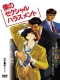 �������� �� ����������� ������� [1994] / Boku no Sexual Harassment ������